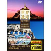 感動の 世界遺産 1 イタリア イギリス フランス スイス DVD5枚組 18WHD-009