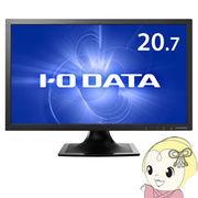 LCD-MF211EB アイ・オー・データ 20.7型 ワイド液晶ディスプレイ ブルーリダクション搭載 LEDバックラ・