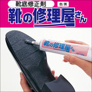 靴底修正剤 靴の修理屋さん