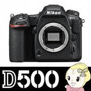 ニコン デジタル一眼レフカメラ D500 ボディ