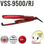 VIDALSASSOON ヴィダルサスーン スチームストレートアイロン マジックシャイン VSS-9500/RJ