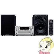 パナソニック CDステレオシステム ハイレゾ音源対応 ミニコンポ シルバー SC-PMX70-S