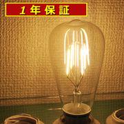 【1年保証付】LEDクリア電球 フィラメント 消費電力5W 調光器非対応タイプ 白熱電球40W相当 口金E26 電球色