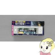 アイリスオーヤマ 乾電池式LEDセンサーライト フットタイプ 電球色 BOS-FL2-WS