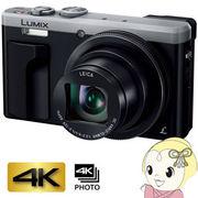 パナソニック 4Kデジタルカメラ LUMIX DMC-TZ85-S [シルバー]
