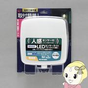 アイリスオーヤマ 乾電池式LEDセンサーライト ウォールタイプ 角型 電球色 BOS-WL1K-WS