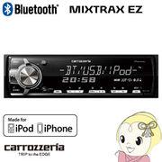 MVH-790 �p�C�I�j�A �J���b�c�F���A �J�[�I�[�f�B�I 1D���C�����j�b�g Bluetooth�Ή�