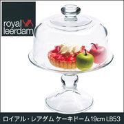 royal leerdam ロイアル・レアダム ケーキドーム19cm LB53