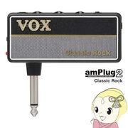 AP2-CR VOX ヘッドホン・ギター・アンプ amPlug 2 Classic Rock