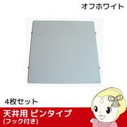 アコースティック・ミュートパネル 天井用 ピンタイプ(フック付き) オフホワイト 4枚セット AMP-TO