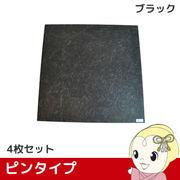 アコースティック・ミュートパネル ピンタイプ ブラック 4枚セット AMP-PK