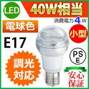 【1年保証付】ミニクリプトンLED電球 消費電力4W 調光器対応タイプ 白熱電球40W相当 口金E17 電球色