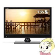 ベルソス 16V型 LED地上デジタルハイビジョン 液晶テレビ VS-TVS16LED