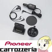 [予約]AD-CR002 パイオニア 載換キット ワンセグテレビ用