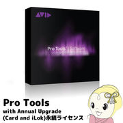 Avid Pro Tools with Annual Upgrade (Card and iLok) 永続ライセンス