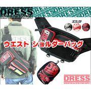 【DRESS】LD-DP ウエスト&ショルダーバッグ☆釣り/フィッシング/釣具/アウトドア