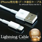 【高品質】iOS10.1動作確認済み!iPhone充電&通信用Lightningケーブル 100cm iPhone6s/7