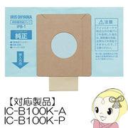 IPB-1 アイリスオーヤマ IC-B100Kシリーズ対応 掃除機用紙パック 5枚入