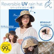 リバーシブルUVレイン帽子