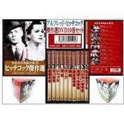 アルフレッドヒッチコック傑作選DVD10巻セット