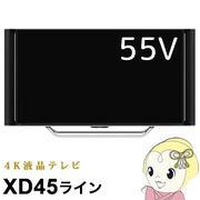 LC-55XD45 シャープ 50型 4K液晶テレビ AQUOS XD45ライン