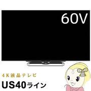 LC-60US40 シャープ 60型 4K液晶テレビ AQUOS US40ライン