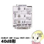 DXアンテナ CS/BS-IF・UHF・V-Low・FMブースター[40dB形] CUF40M