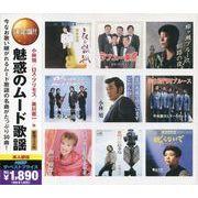 魅惑のムード歌謡(CD2枚組)/2MK-001
