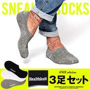 お得な3足セット★無地スニーカーインソックス/小物 メンズ 紳士 靴下 ローカット