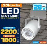 <LED電球・蛍光灯>28W LEDダクトレールスポットライト Ra80 光源角度38度 ホワイト