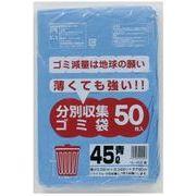 ●☆ ポリ袋45L(青) HL-452 厚0.02mm 50枚×20冊 1冊あたり361円(税抜) 07176