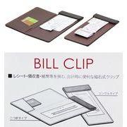 《在庫処分特価》 ★会計の必需品!ソフトレザー・ビルクリップ・2タイプ