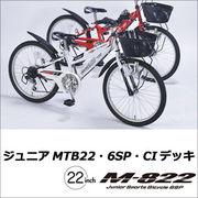 ジュニアMTB22・6SP・CIデッキ M-822