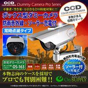 防犯ダミーカメラ ボックス型 (OS-163) ソーラー充電常時点滅/防雨赤外線タイプ