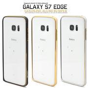 ���M�����N�V�[S7�p���y�ʁ����! Galaxy S7 edge SC-02H/SCV33�p�S�[���h���C���A���~�o���p�[�P�[�X