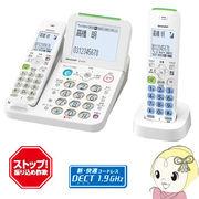 JD-AT85CL シャープ デジタルコードレス電話機 受話子機+子機1台 ホワイト