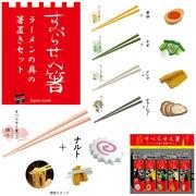 【おしゃれ雑貨/キッチン】すべらせん箸ラーメン&箸置きセット/八角/お箸/食器/日本/お土産/おはし