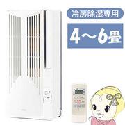 【冷房専用】 KAW-1662/W コイズミ 窓用エアコン4~6畳用 ホワイト