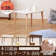 【直送可】木目鏡面×天然木を組み合わせたおしゃれな木目鏡面トールテーブル 幅60cn
