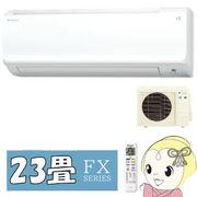 S71TTFXP-W �_�C�L�� ���[���G�A�R�� 23�� FX�V���[�Y �P��200V �V��C�� �v���~�A����[