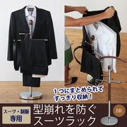【直送可】型崩れしないスーツ・制服専用スーツラック