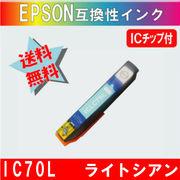 ICLC70L ライトシアン IC70系 エプソン互換インク【送料無料】