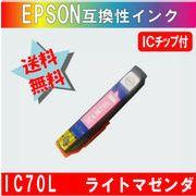ICLM70L ライトマゼンダ IC70系 エプソン互換インク【送料無料】