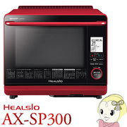 AX-SP300-R �V���[�v �E�H�[�^�[�I�[�u�������W �w���V�I 30L 2�i