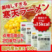 自然寒天ラーメン(4味 各5食セット)