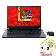dynabook T75 T75/AB PT75ABP-BJA2 [プレシャスブラック] 東芝 ノートパソコン