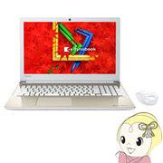 dynabook T75 T75/AG PT75AGP-BJA2 [サテンゴールド] 東芝 ノートパソコン