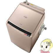 [予約]BW-DV100A-N 日立 縦型洗濯乾燥機 ビートウォッシュ 洗濯・脱水10kg 乾燥5.5kg シャンパン