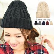 ◆ベーシック・ケーブルニット帽/帽子/ニットキャップ/ビーニー/ニットワッチ◆424048