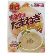 淡路島産たまねぎスープ 6食入